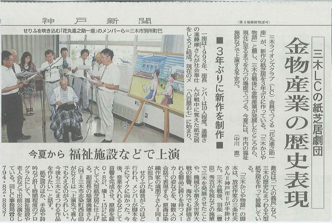 花丸新聞記事