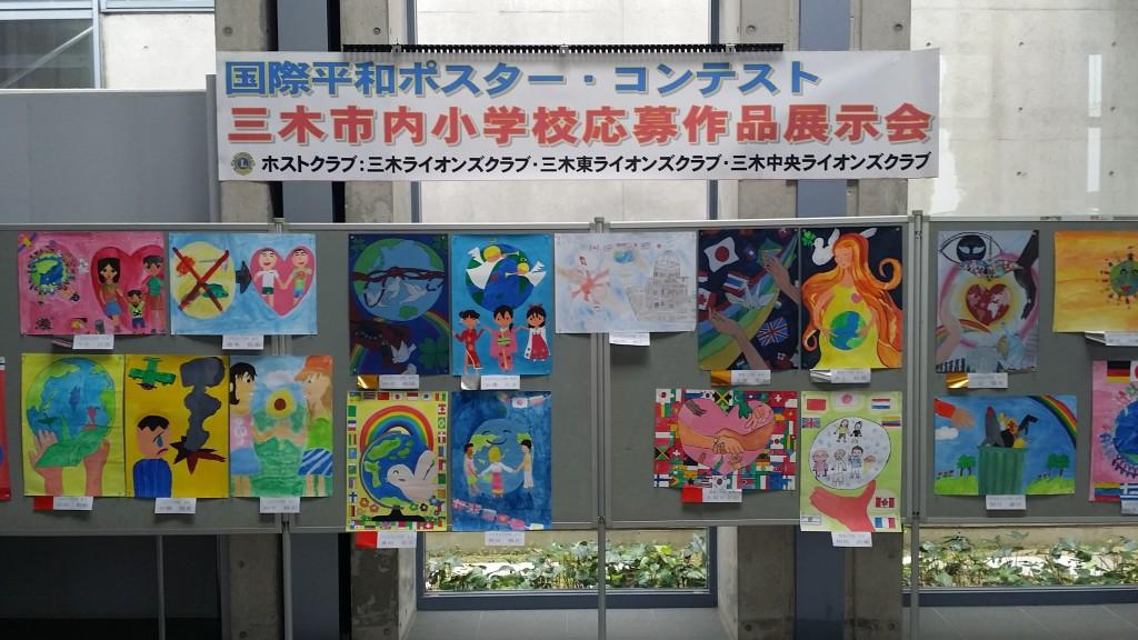 国際平和ポスター1