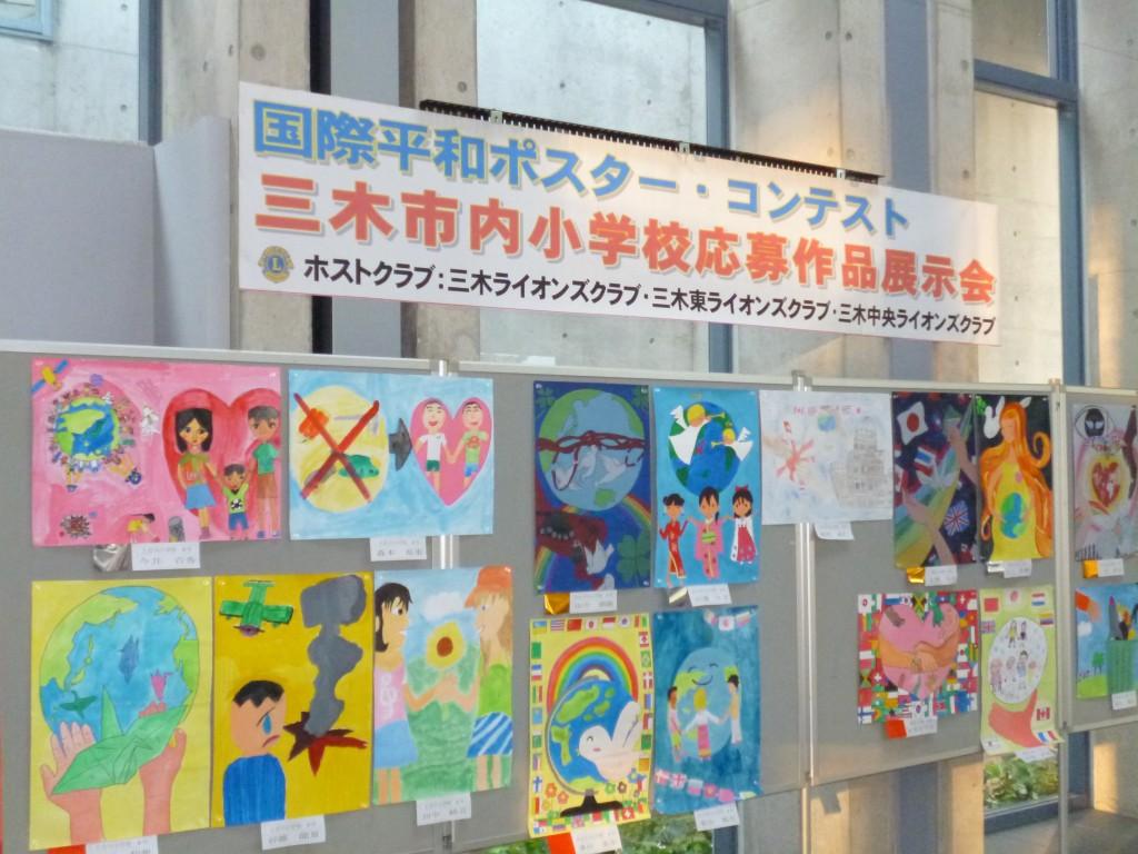 国際平和ポスター2